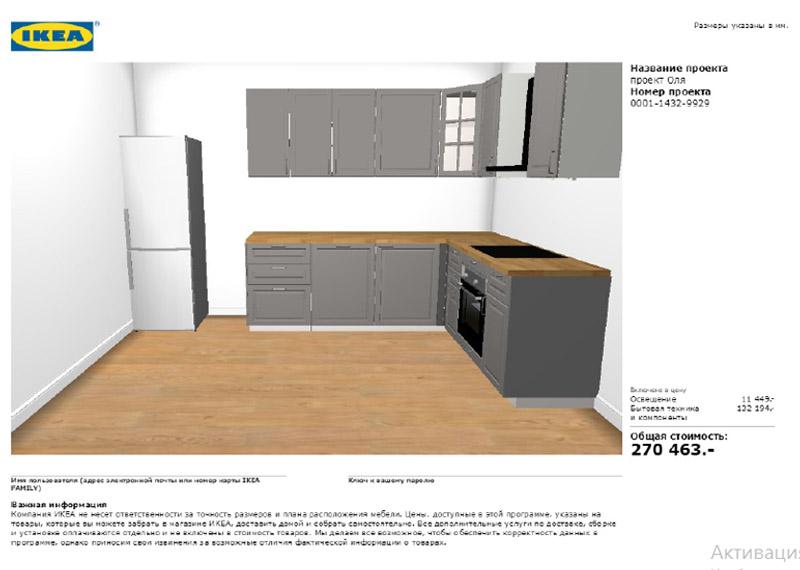 планирование кухни дизайн кухни икеа проектирование кухни в санкт